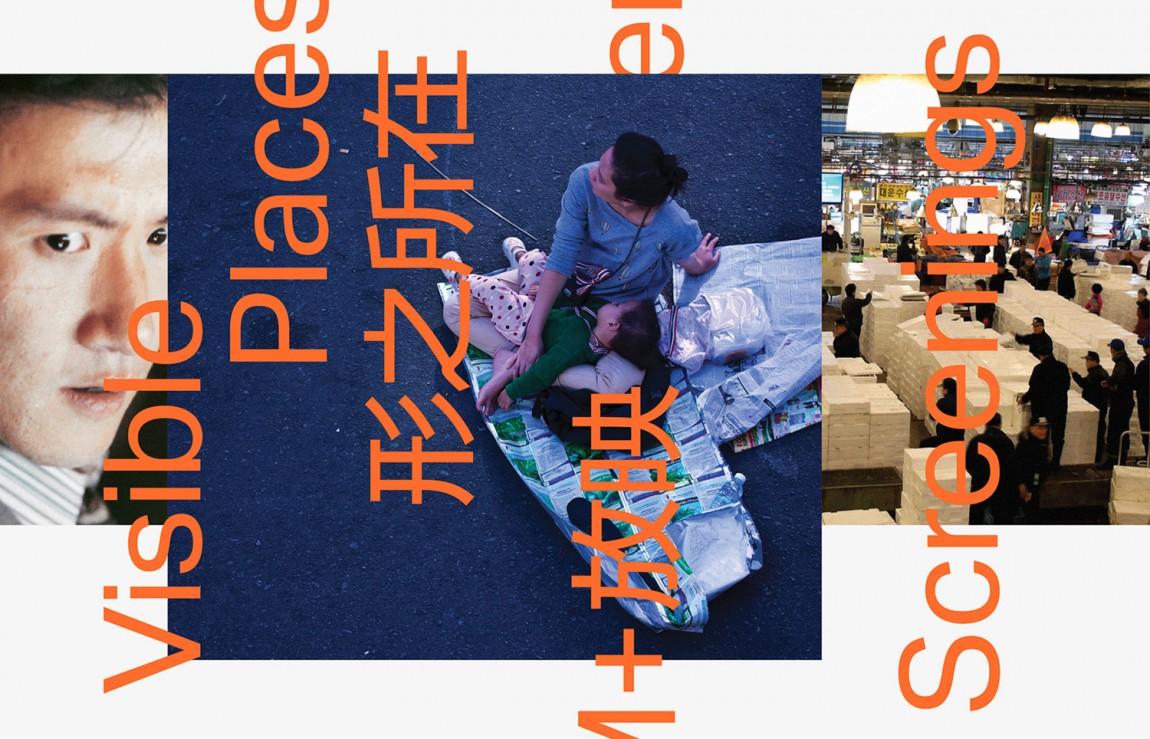 M+ Screenings视觉传达平面设计, 海报设计
