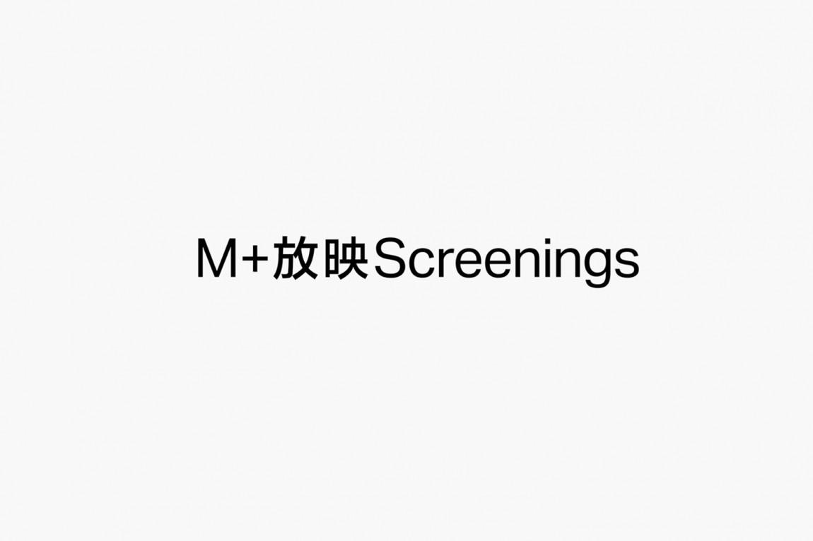 M+ Screenings视觉传达平面设计, logo设计
