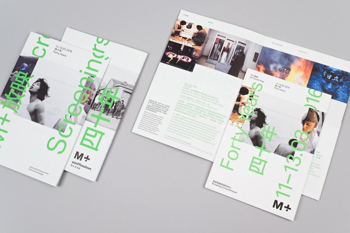 M+ Screenings视觉传达平面设计, 画册设计