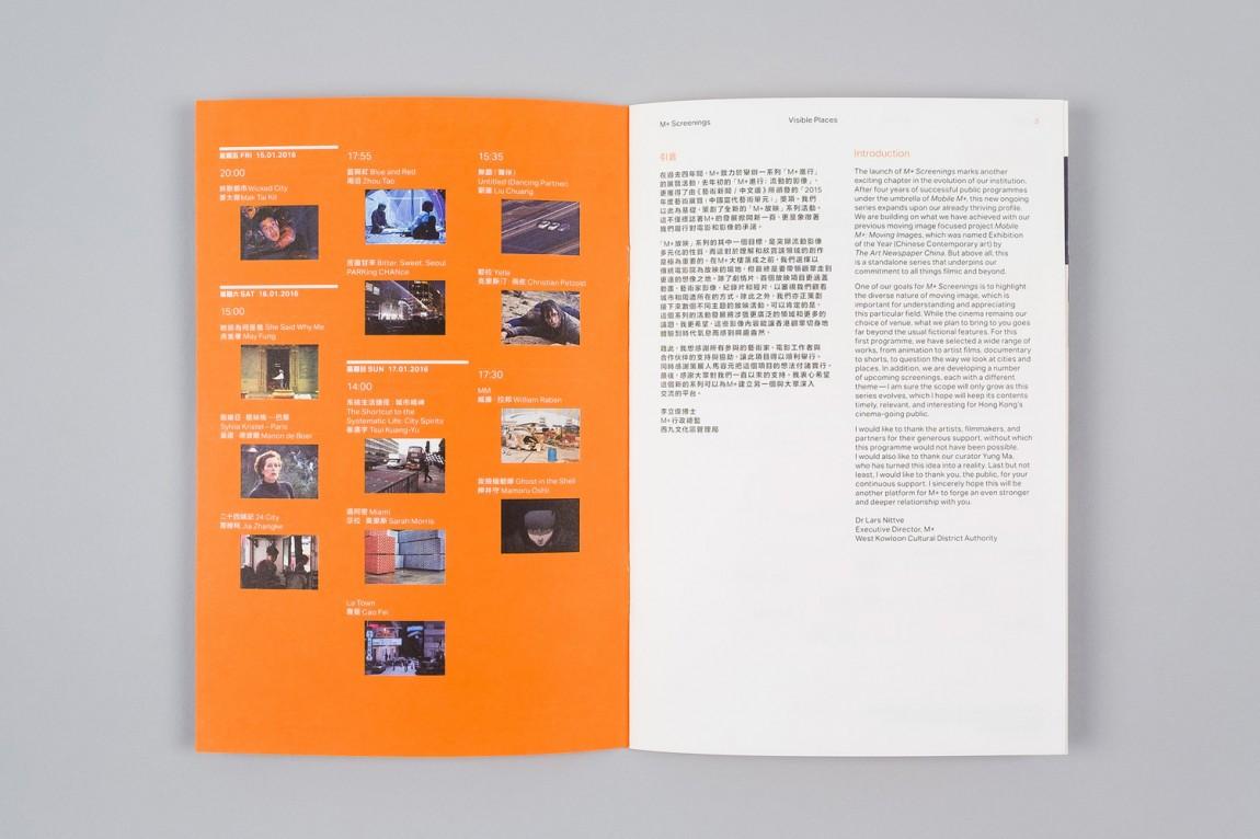 M+ Screenings视觉传达平面设计,公司画册设计