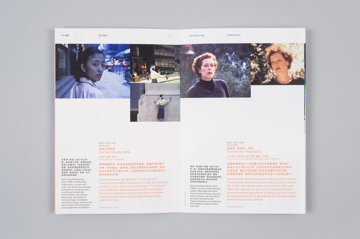 M+ Screenings视觉传达平面设计, 宣传画册设计