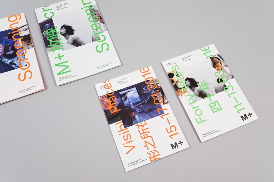 M+ Screenings视觉传达平面设计, 市场宣传设计