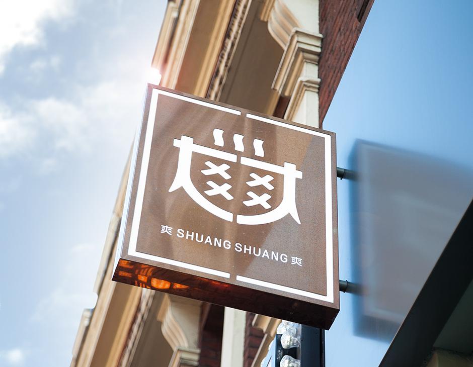 Shuang Shuang 创意品牌logo设计:标牌设计