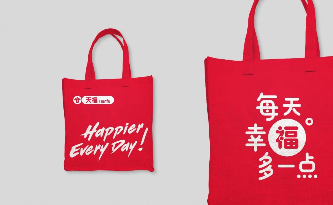 天福便利店VI形象设计, 手提袋设计