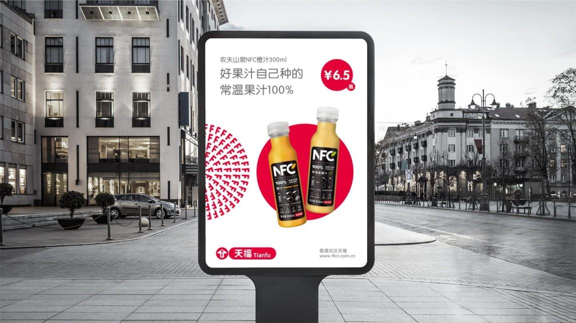天福便利店VI形象设计, LOGO更简约
