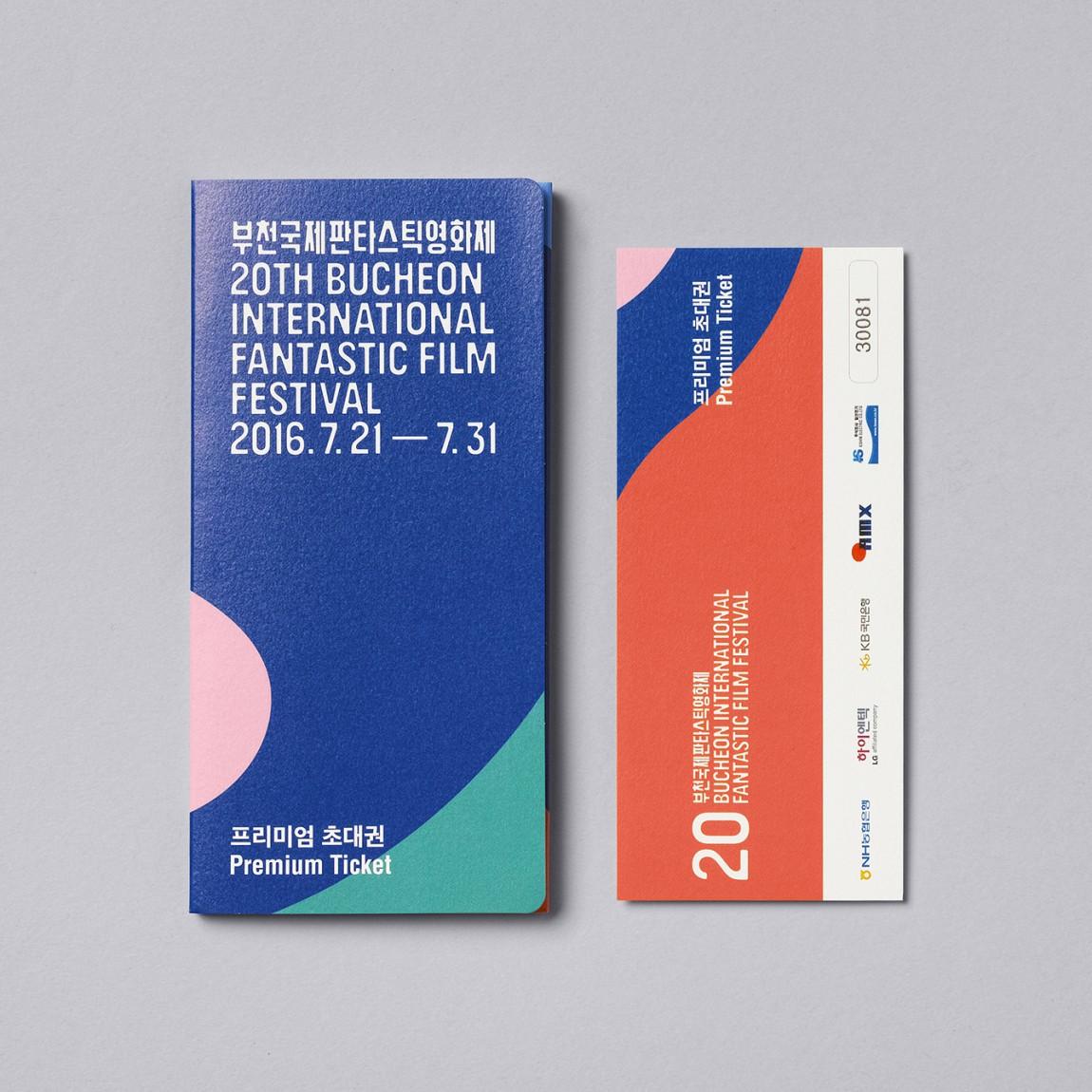 BIFAN品牌形象VI设计, 折页设计