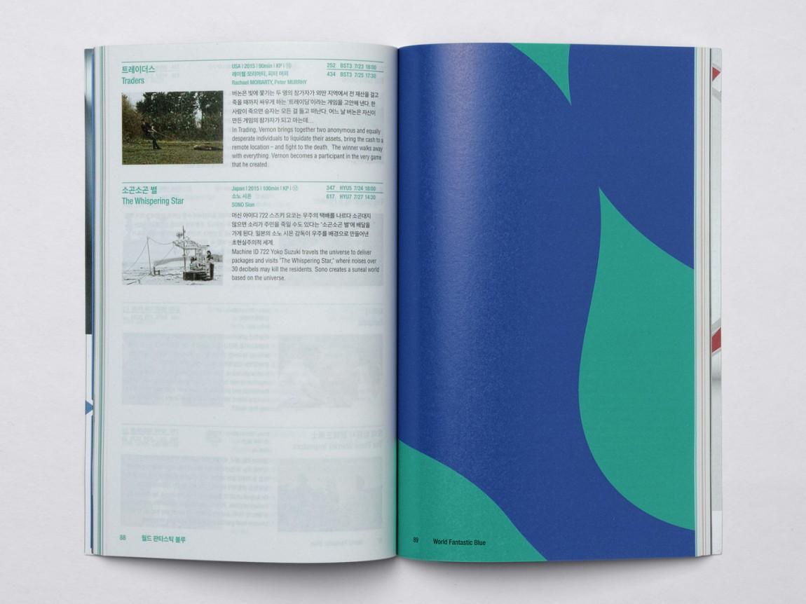 BIFAN品牌形象VI设计, 推广画册设计