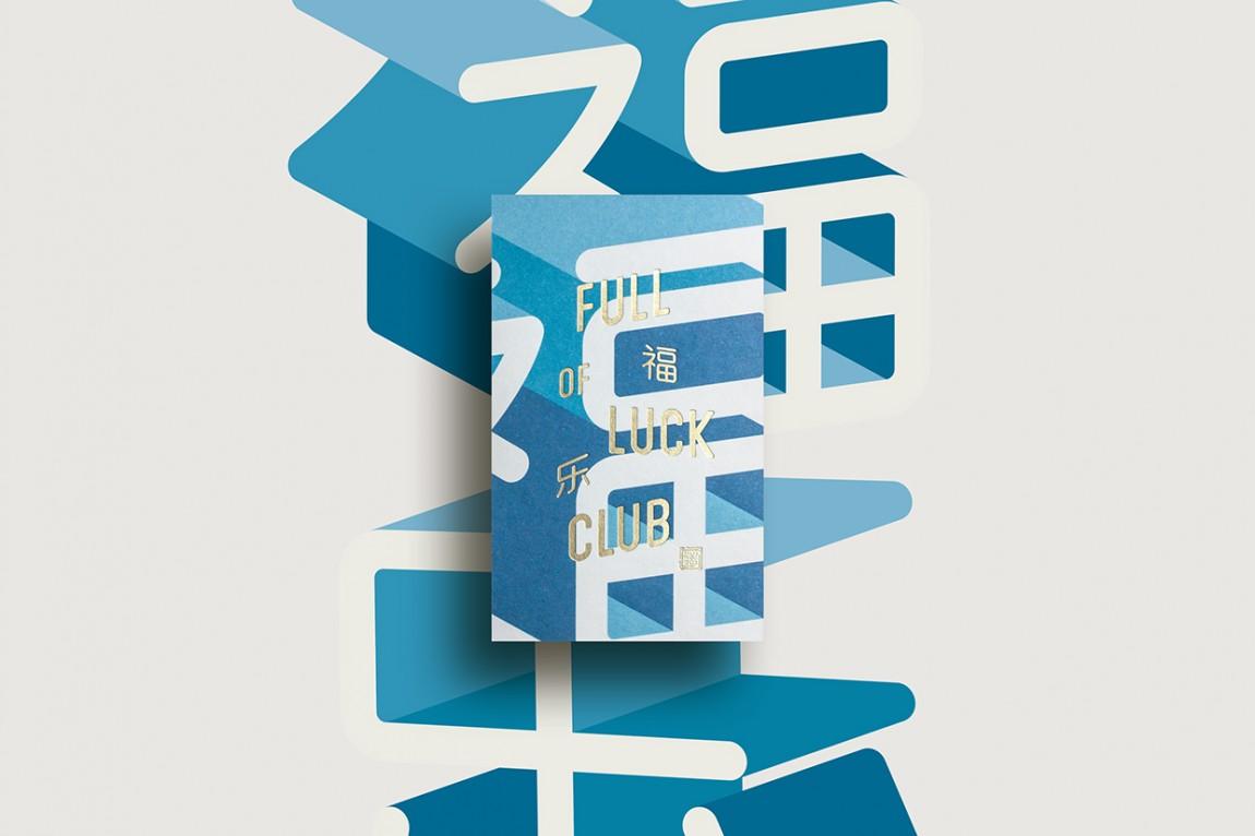 新加坡餐厅品牌设计-海报设计
