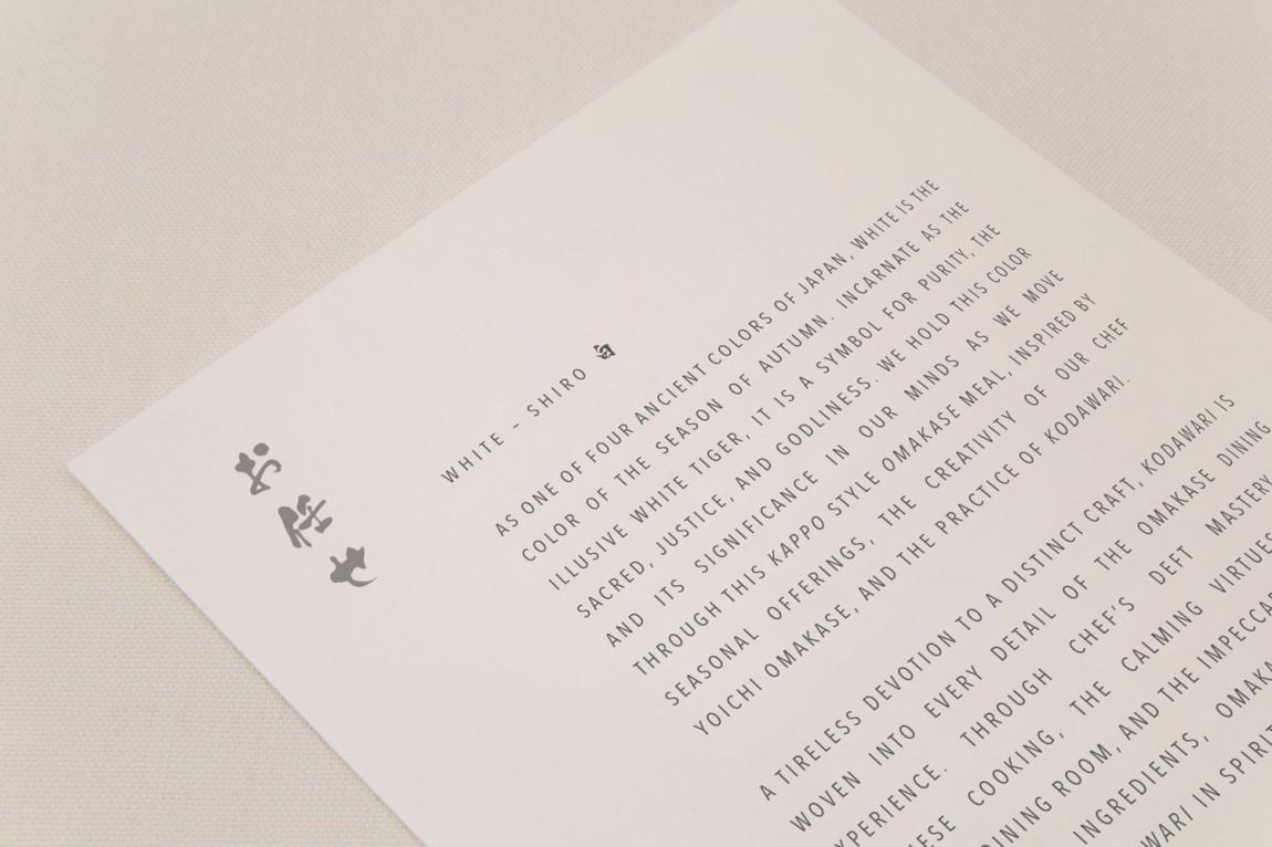 Omakase餐饮VI设计