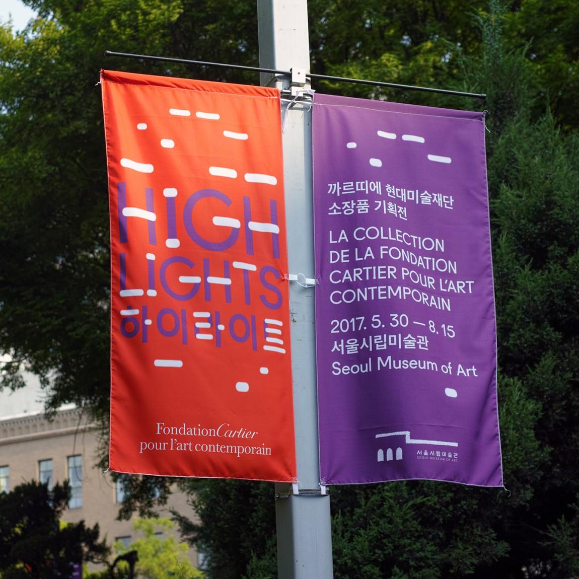 法国当代艺术博物馆作品展(Highlights)品牌创意整体形象设计,旗帜设计