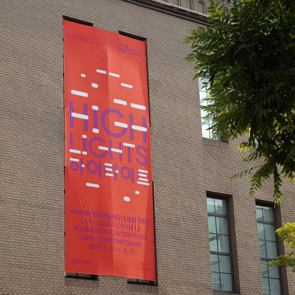 法国当代艺术博物馆作品展(Highlights)品牌创意整体形象设计,广告设计