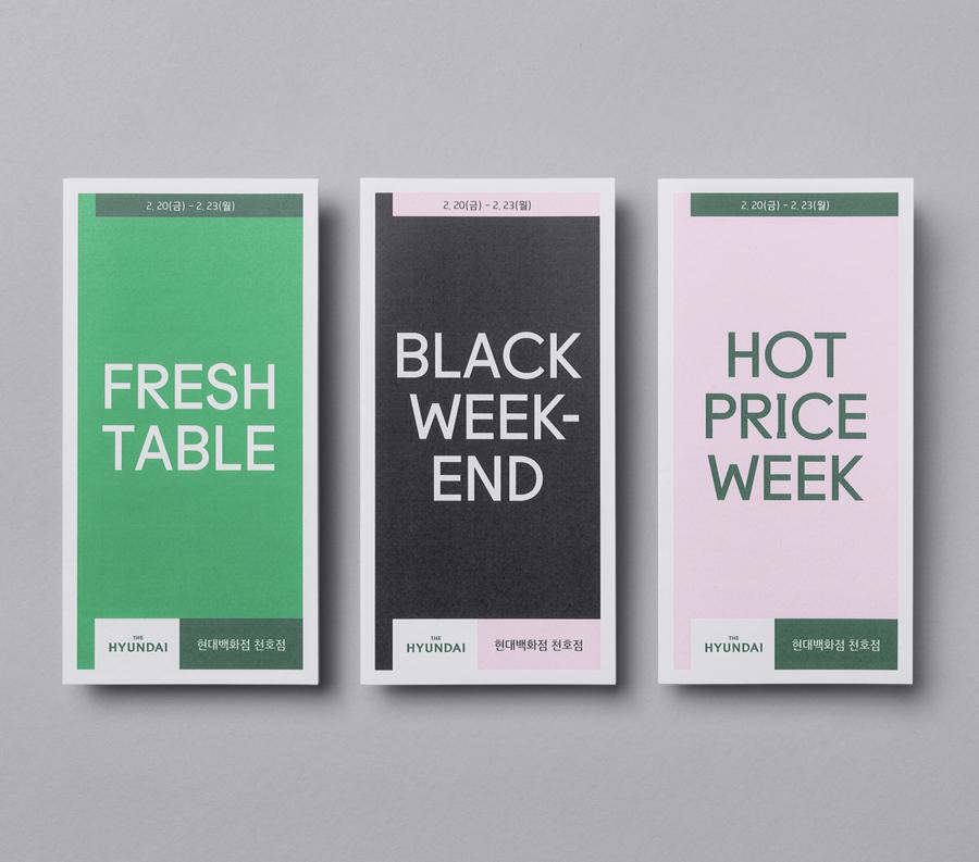 韩国著名百货商店TheHyundai公司vi设计,卡片设计