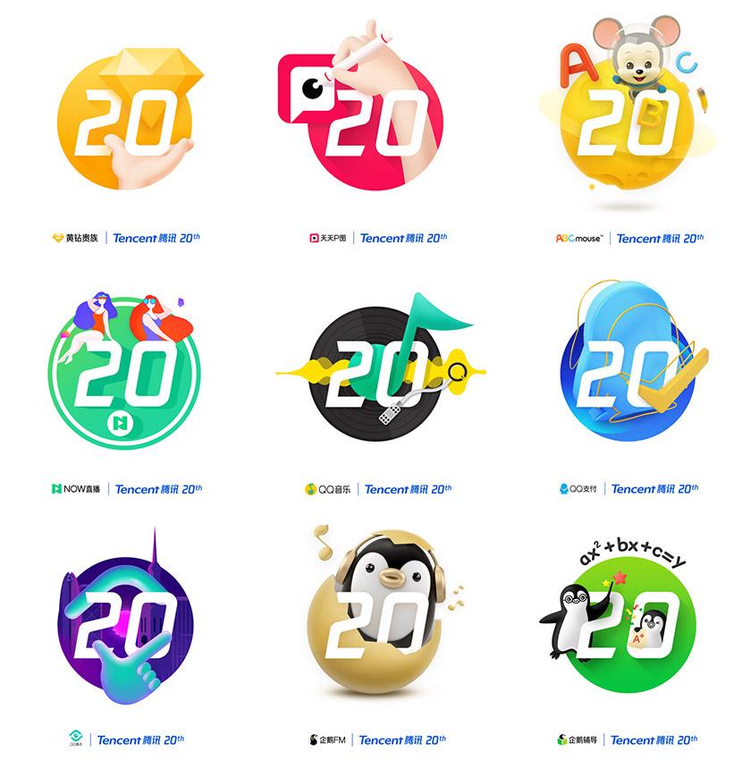 腾讯20周年品牌标志设计收集汇总