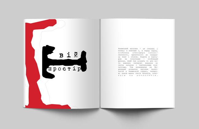 重庆画册设计公司分享:TOPNME书店