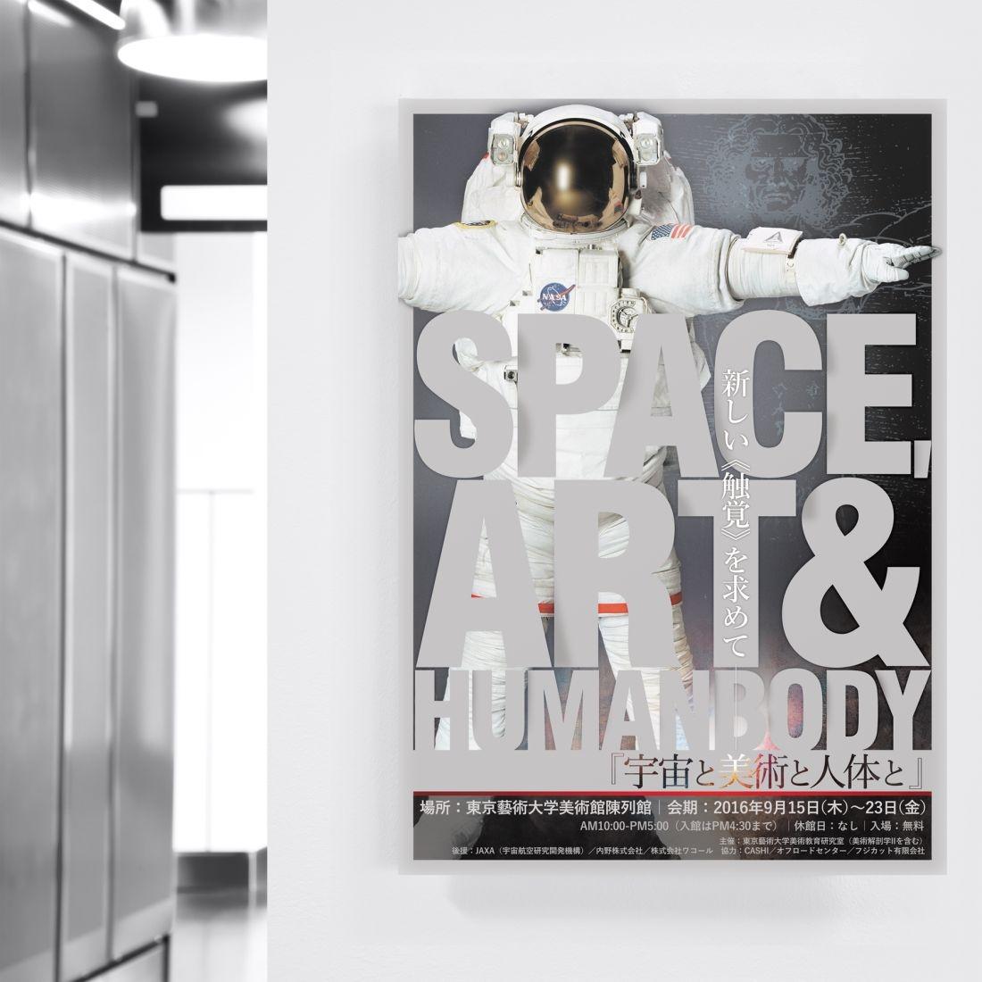 SAHB Poster by Naoyuki Fukumoto