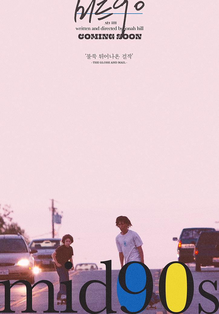 Bitnaneun的创始人Siyoung Park谈电影海报设计艺术
