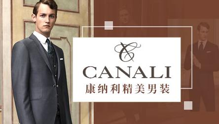 Canali/康钠丽