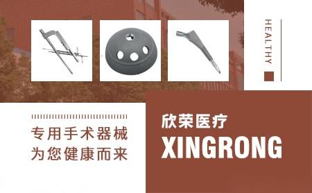 欣荣医疗XINGRONG