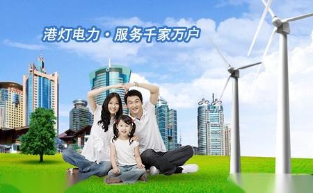 港灯HKElectric