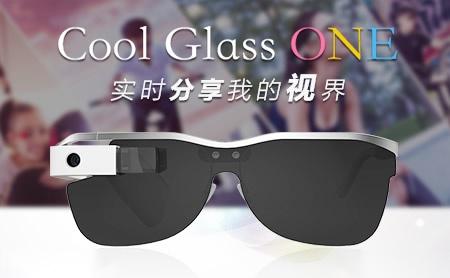 酷镜CoolGlass