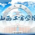 山西工商学院