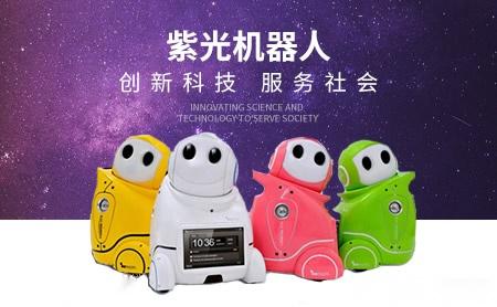 紫光机器人