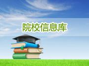 淮北师范大学信息学院