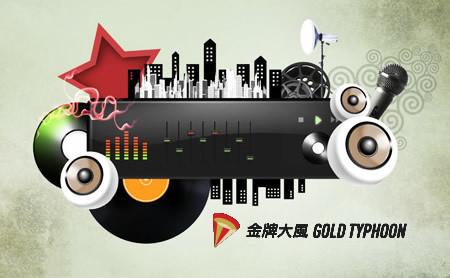 金牌大风goldtyphoon