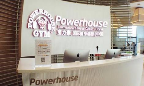 Powerhouse宝力豪