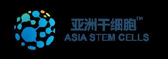 亚洲干细胞