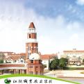 江阴职业技术学院