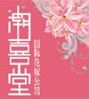 潮喜堂国际花嫁公馆婚庆公司标志logo设计,品牌设计vi策划