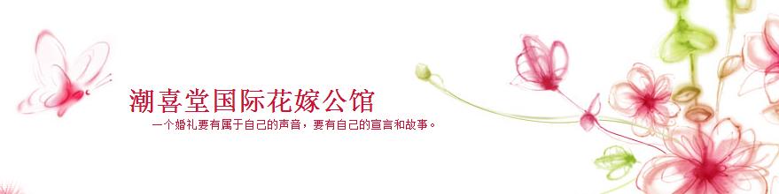 潮喜堂国际花嫁公馆