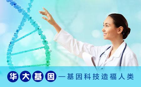 BGI华大基因