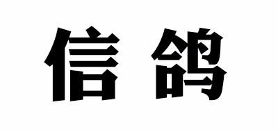 信鸽三脚架标志logo设计,品牌设计vi策划