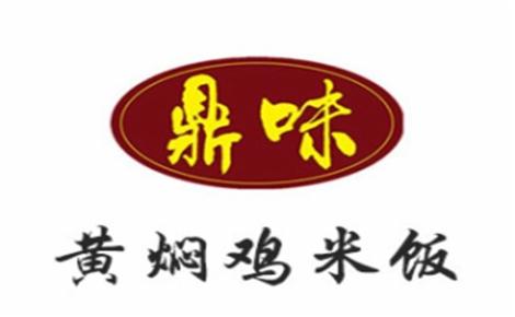 鼎味黄焖鸡米饭黄焖鸡米饭标志logo设计