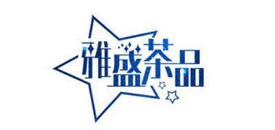 雅盛红茶标志logo设计