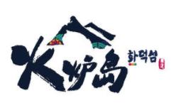 火炉岛火锅标志logo设计