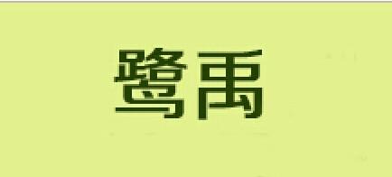 鹭禹米粉标志logo设计