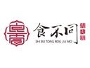 食不同肉夹馍小吃标志logo设计