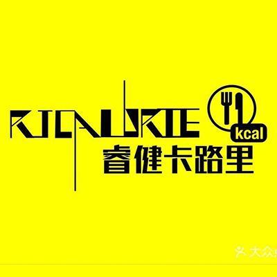 睿健卡路里轻食标志logo设计