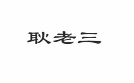 耿老三牛肉汤牛肉汤标志logo设计