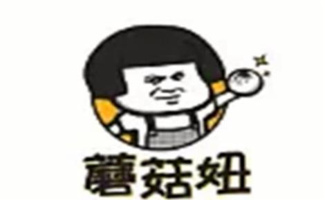 蘑菇妞生煎包生煎标志logo设计