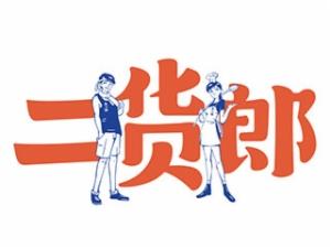 二货郎酸菜鱼酸菜鱼标志logo设计