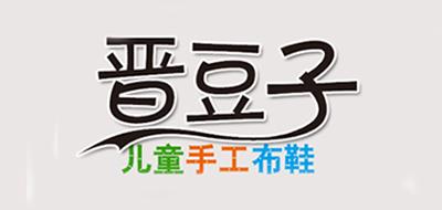 晋豆子帆布鞋标志logo设计