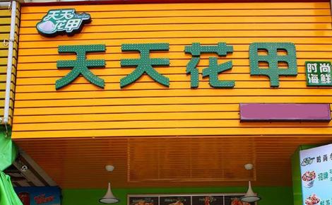 天天花甲海鲜馆
