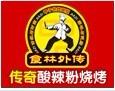 传奇酸辣粉面食标志logo设计