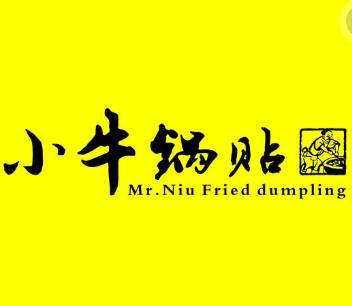 小牛锅贴锅贴标志logo设计