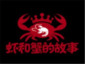 虾和蟹的故事蟹煲标志logo设计