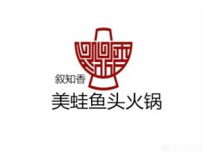 叙知香美蛙鱼头火锅美蛙鱼头标志logo设计